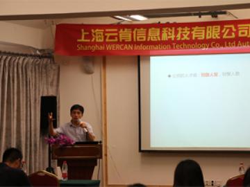 Wanxuan Garden Hotelでのミーティングの共有、2018